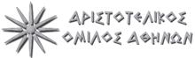 Αριστοτελικός Όμιλος Αθηνών